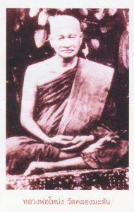 Phra Ajarn Sao