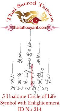 5 Unalome Symbol, Circle of Life-Enlightenment Thai Tattoo Yant ID No 214